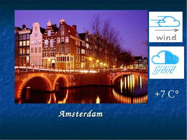 Amsterdam +7 С°
