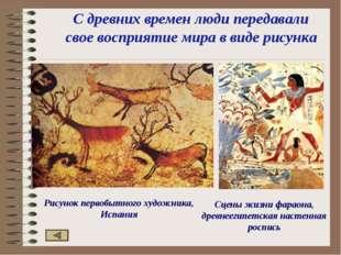 С древних времен люди передавали свое восприятие мира в виде рисунка Рисунок