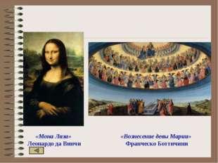 «Мона Лиза» Леонардо да Винчи «Вознесение девы Марии» Франческо Боттичини