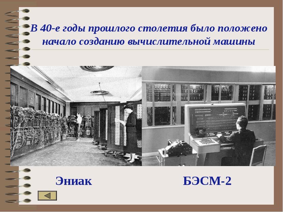 В 40-е годы прошлого столетия было положено начало созданию вычислительной ма...