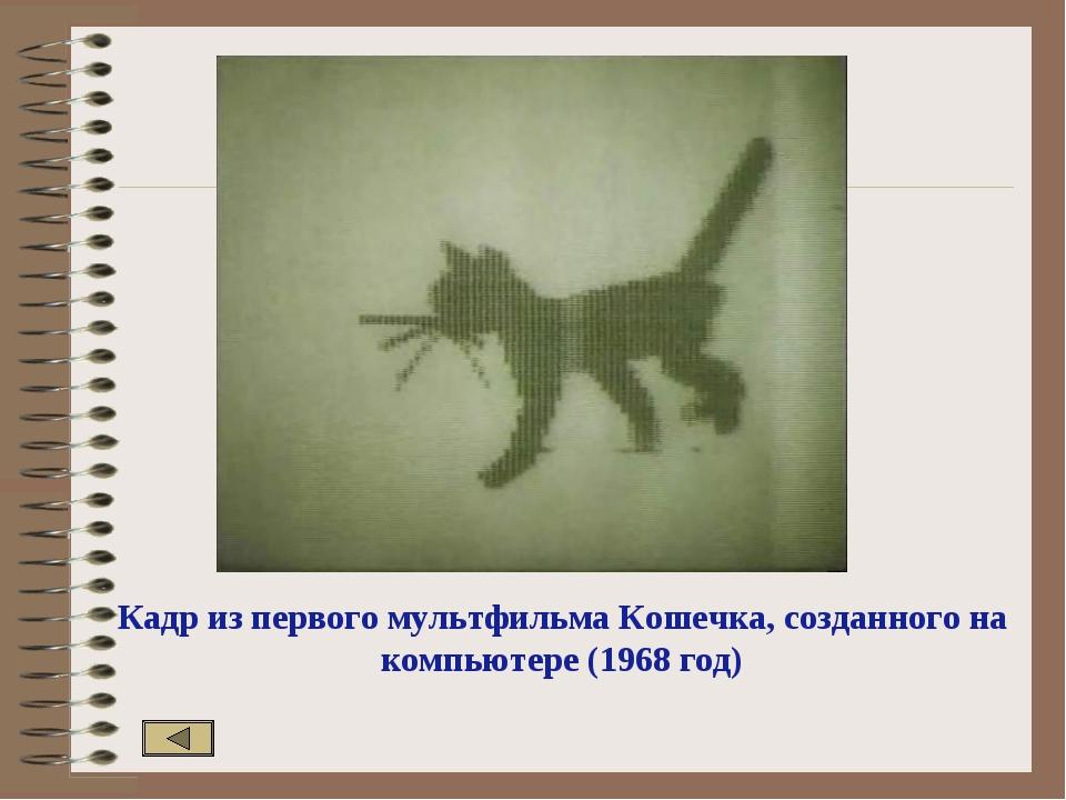 Кадр из первого мультфильма Кошечка, созданного на компьютере (1968 год)