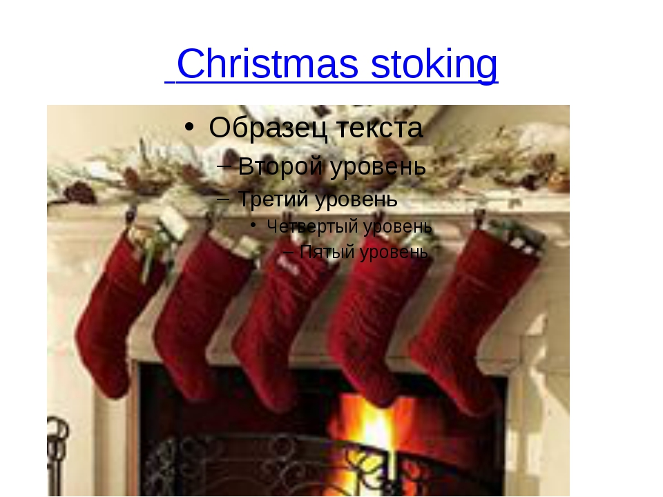 Christmas stoking