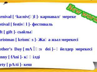 Carnival [ 'ka:niv(ә)l ]- карнавал/ мереке Festival [ festivәl ]- фестиваль G