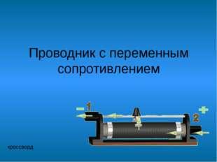 Прибор для измерения электрического напряжения кроссворд