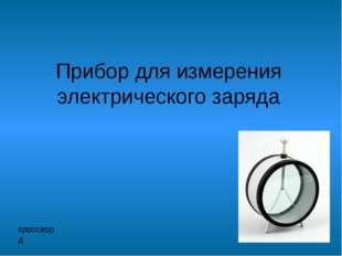 Единица измерения электрического напряжения кроссворд