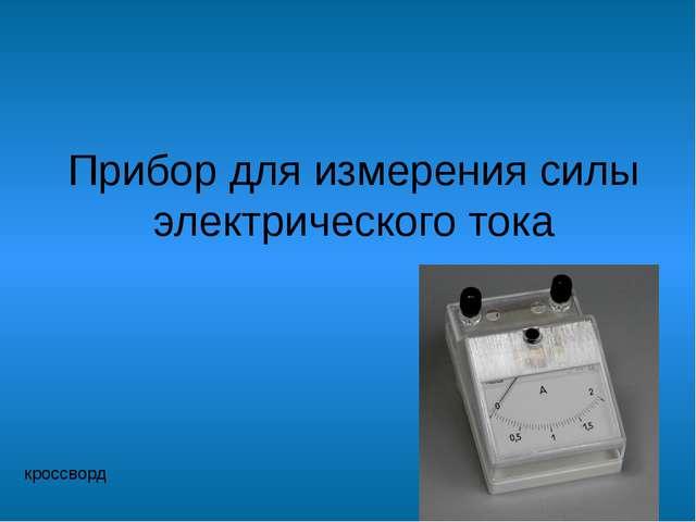 Простейший потребитель электрической энергии кроссворд