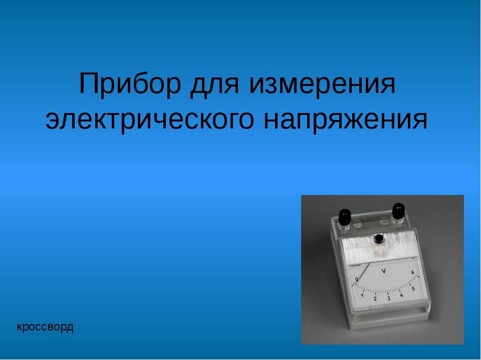 Проводник с переменным сопротивлением кроссворд