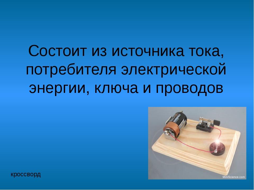 Прибор для измерения силы электрического тока кроссворд
