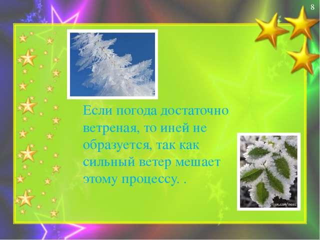 Если погода достаточно ветреная, то иней не образуется, так как сильный вете...
