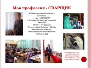 Моя профессия - СВАРЩИК Я Семен Порфирьев из сибирского Красноярска, я учусь
