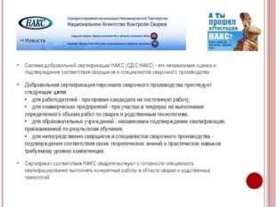 Система добровольной сертификации НАКС (СДС НАКС) - это независимая оценка и
