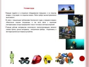 Условия труда Сварщик трудится и в специально оборудованном помещении, и на