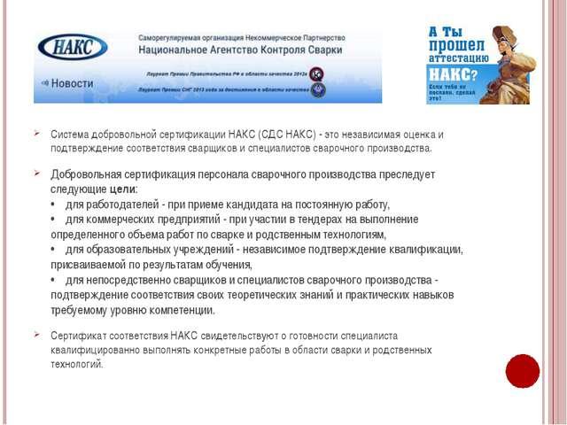 Система добровольной сертификации НАКС (СДС НАКС) - это независимая оценка и...