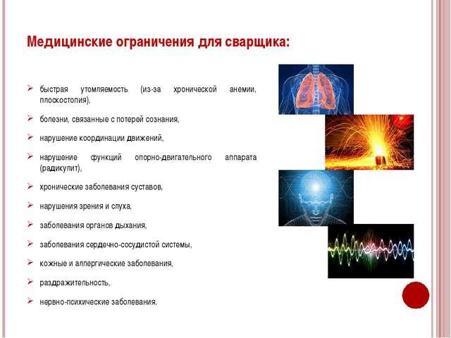 Медицинские ограничения для сварщика: быстрая утомляемость (из-за хронической...