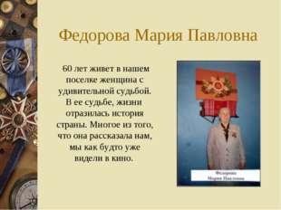 Федорова Мария Павловна  60 лет живет в нашем поселке женщина с удивительной