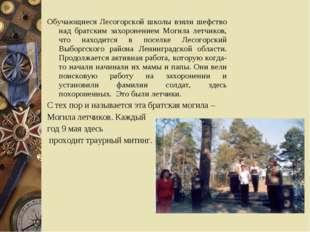 Обучающиеся Лесогорской школы взяли шефство над братским захоронением Могила