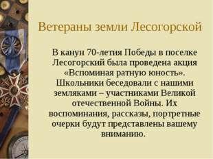 Ветераны земли Лесогорской В канун 70-летия Победы в поселке Лесогорский был