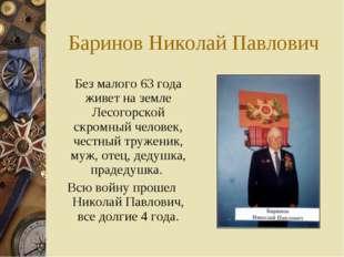 Баринов Николай Павлович Без малого 63 года живет на земле Лесогорской скром