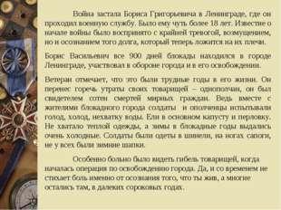 Война застала Бориса Григорьевича в Ленинграде, где он проходил военную служ