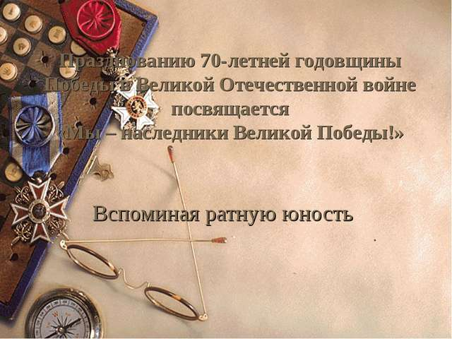 Вспоминая ратную юность . Празднованию 70-летней годовщины Победы в Великой...