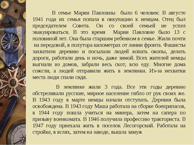 В семье Марии Павловны было 6 человек: В августе 1941 года их семья попала в...