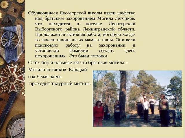 Обучающиеся Лесогорской школы взяли шефство над братским захоронением Могила...