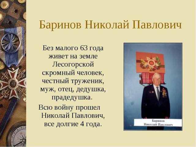 Баринов Николай Павлович Без малого 63 года живет на земле Лесогорской скром...