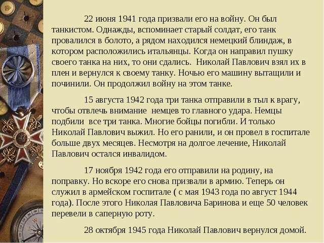 22 июня 1941 года призвали его на войну. Он был танкистом. Однажды, вспомина...