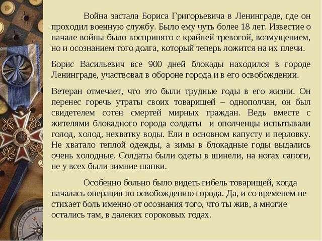 Война застала Бориса Григорьевича в Ленинграде, где он проходил военную служ...