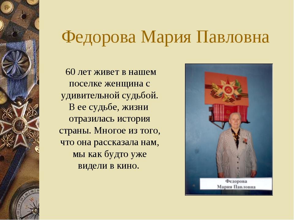 Федорова Мария Павловна  60 лет живет в нашем поселке женщина с удивительной...