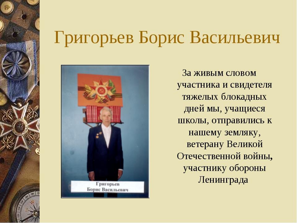 Григорьев Борис Васильевич За живым словом участника и свидетеля тяжелых блок...