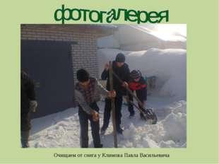 Очищаем от снега у Климова Павла Васильевича