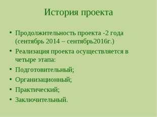 История проекта Продолжительность проекта -2 года (сентябрь 2014 – сентябрь20