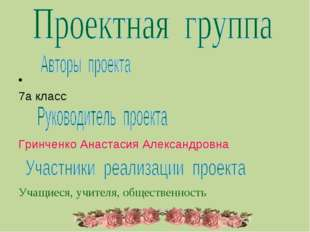 7а класс Гринченко Анастасия Александровна Учащиеся, учителя, общественность