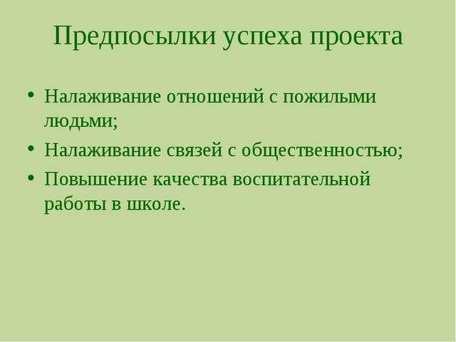 Предпосылки успеха проекта Налаживание отношений с пожилыми людьми; Налаживан...