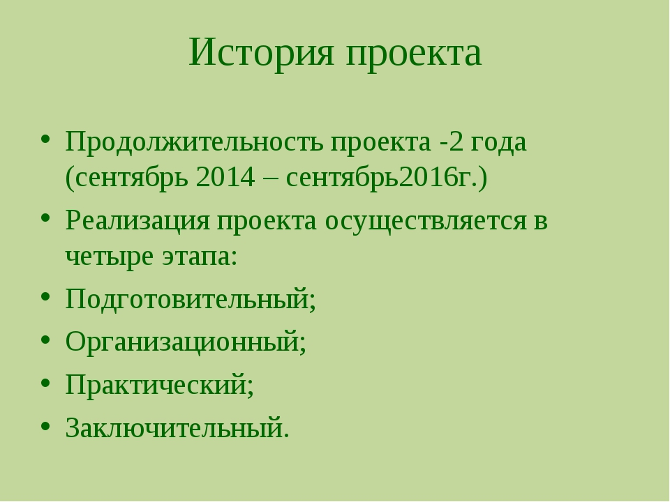 История проекта Продолжительность проекта -2 года (сентябрь 2014 – сентябрь20...