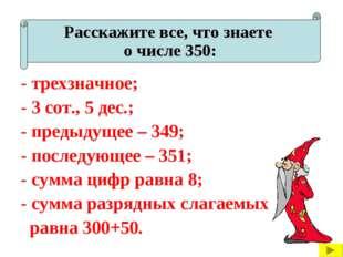 - трехзначное; - 3 сот., 5 дес.; - предыдущее – 349; - последующее – 351; - с