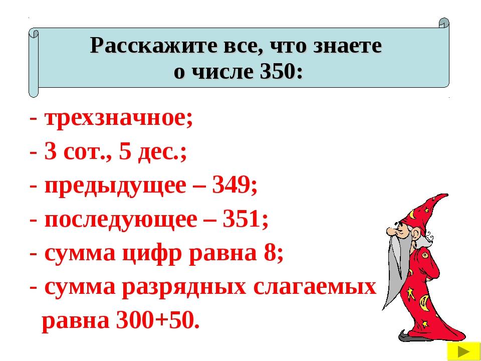 - трехзначное; - 3 сот., 5 дес.; - предыдущее – 349; - последующее – 351; - с...