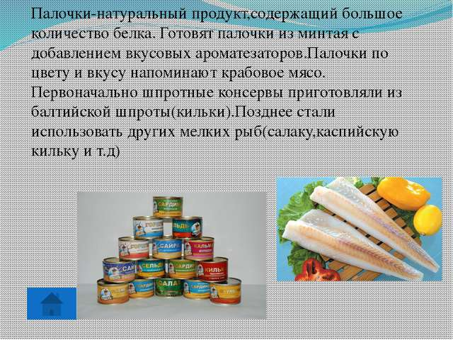 Палочки-натуральный продукт,содержащий большое количество белка. Готовят пал...