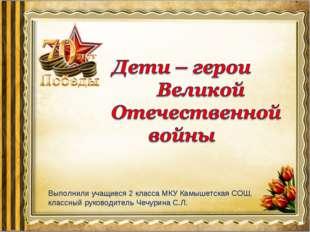 Выполнили учащиеся 2 класса МКУ Камышетская СОШ, классный руководитель Чечури