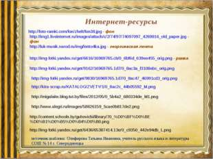 http://foto-ramki.com/fon/zhelt/fon38.jpg - фон http://img1.liveinternet.ru/i