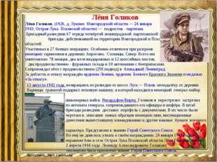 Лёня Голиков Лёня Голиков, (1926, д. Лукино Новгородской области — 24 января