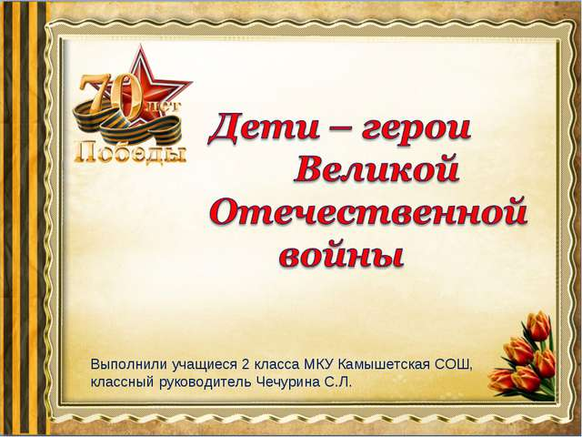 Выполнили учащиеся 2 класса МКУ Камышетская СОШ, классный руководитель Чечури...