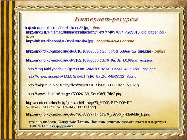 http://foto-ramki.com/fon/zhelt/fon38.jpg - фон http://img1.liveinternet.ru/i...