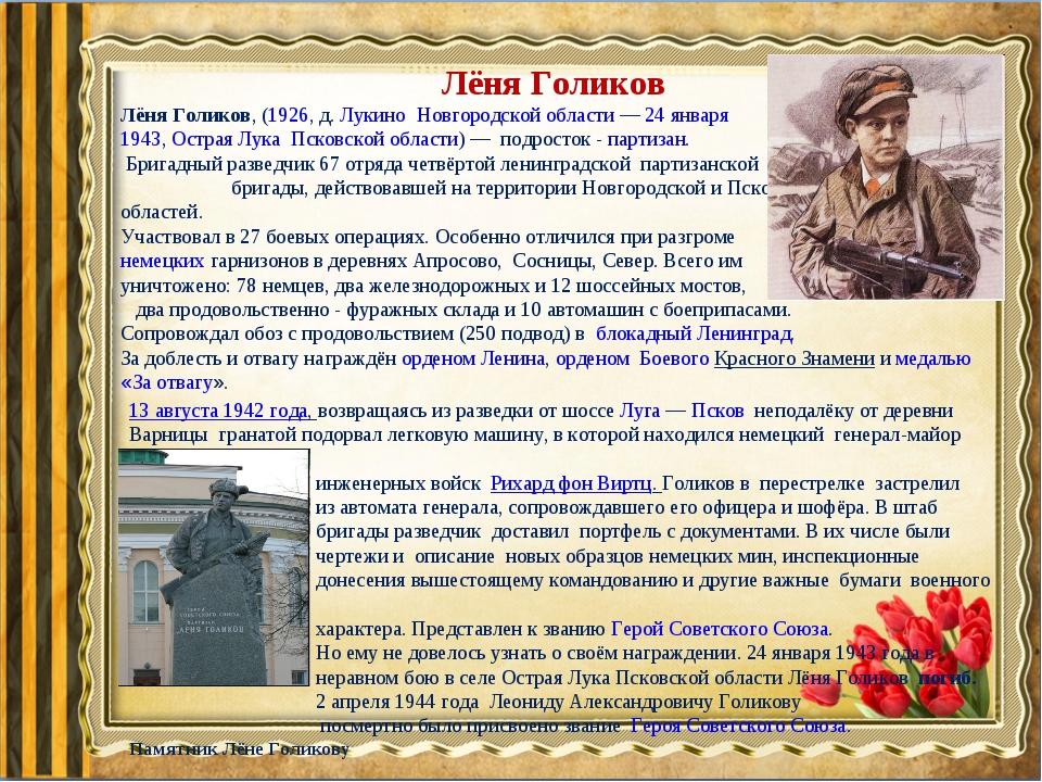 Лёня Голиков Лёня Голиков, (1926, д. Лукино Новгородской области — 24 января...