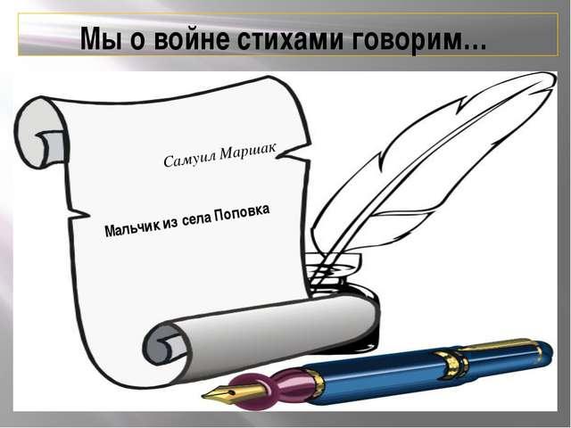 Мы о войне стихами говорим… Самуил Маршак Мальчик из села Поповка