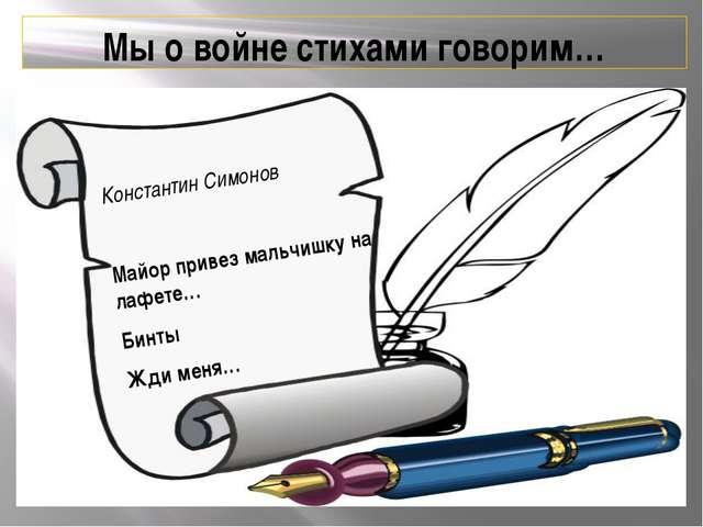 Мы о войне стихами говорим… Константин Симонов Майор привез мальчишку на лафе...