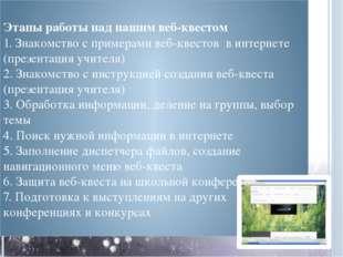 Этапы работы над нашим веб-квестом 1. Знакомство с примерами веб-квестов в ин