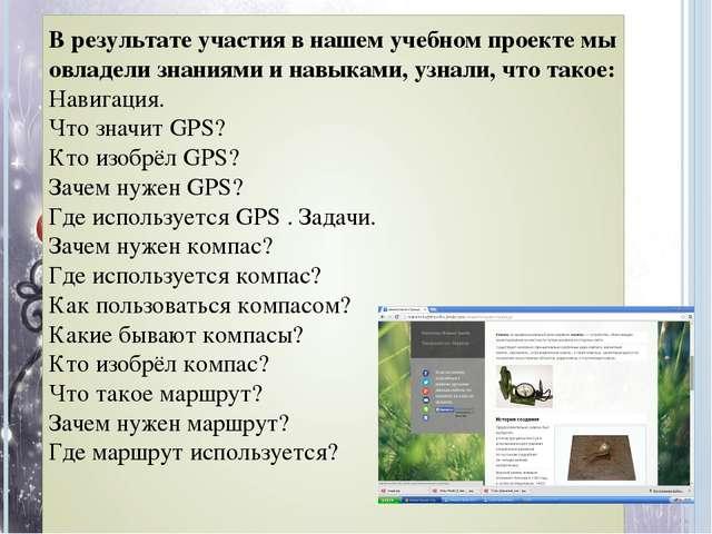 В результате участия в нашем учебном проекте мы овладели знаниями и навыками,...