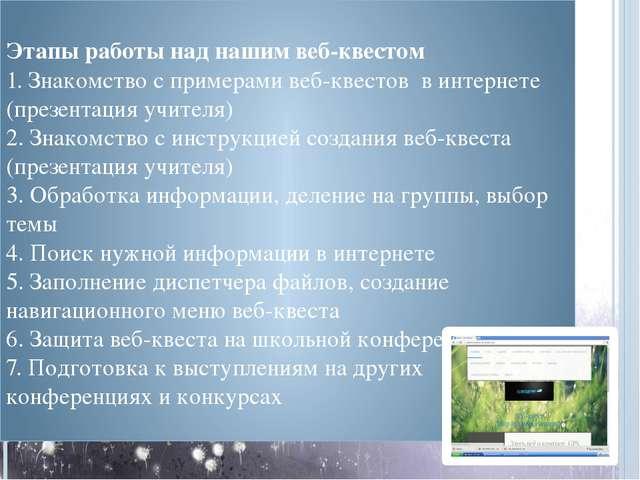 Этапы работы над нашим веб-квестом 1. Знакомство с примерами веб-квестов в ин...